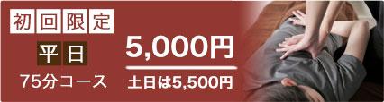 初回限定75分コース5,000円