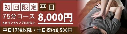 初回限定75分コース5,500円