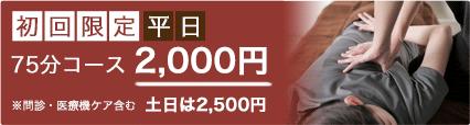 初回限定75分コース2,000円