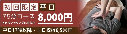 初回限定75分コース8000円