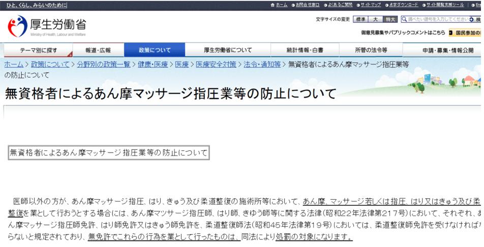 厚生労働省Webサイト