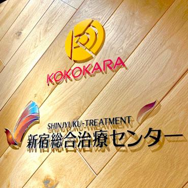 KOKOKARA新宿南口店看板